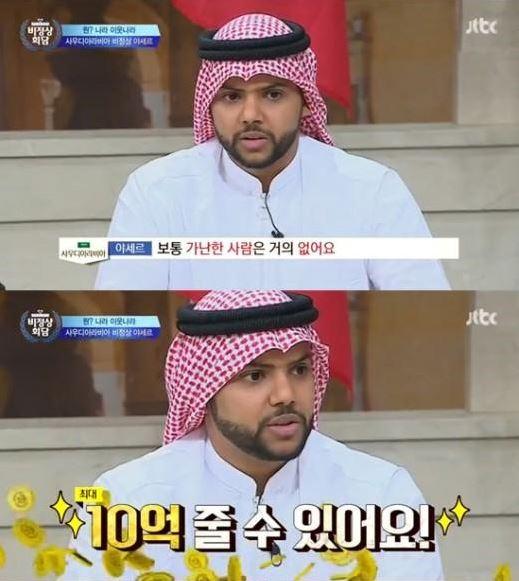 """'비정상회담' 야세르 """"사우디아라비아 집 크기 500평…평범한 편이다"""""""