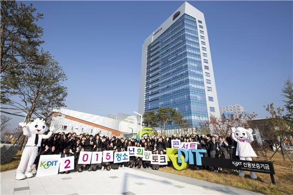 신보, 대구 지역 청소년을 위한 '희망토크콘서트' 개최