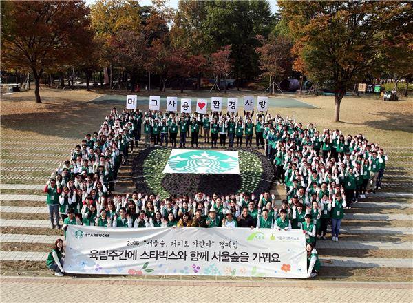 스타벅스, 서울숲공원서 환경사랑 봉사활동 전개