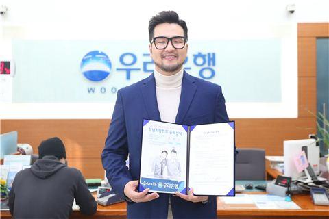 가수 김태우, 우리은행서 청년희망펀드 가입