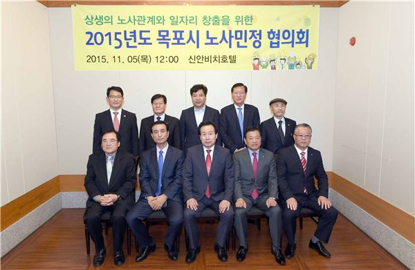 목포시, '노사민정 상생협력 공동선언문' 채택