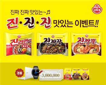 오뚜기, '진진진' 이벤트서 300만원 여행상품권 쏜다