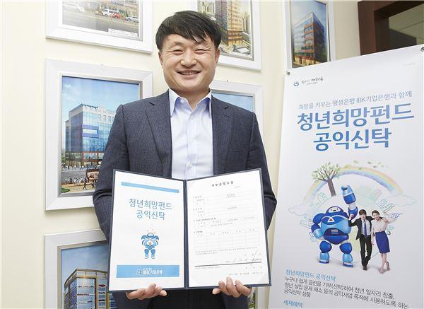 IBK기업은행, 이순재 ㈜정우건설산업 대표 청년희망펀드 가입