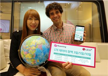LGU+, LTE 로밍 요금제 4종 신규 출시