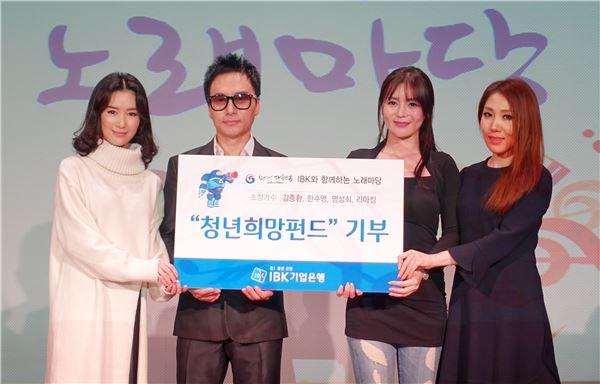 IBK기업은행, 가수 김종환 청년희망펀드 가입