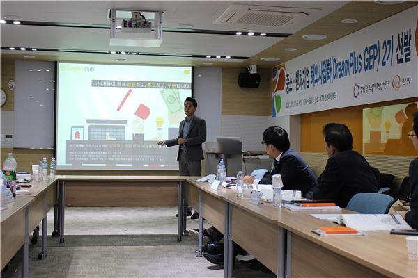 한화-충남창조경제혁신센터, 'GEP 프로그램' 후보업체 선발대회 개최