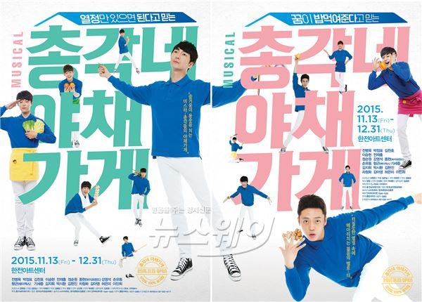 뮤지컬 '총각네 야채가게', 보이프렌드 동현·박시환 포스터 공개