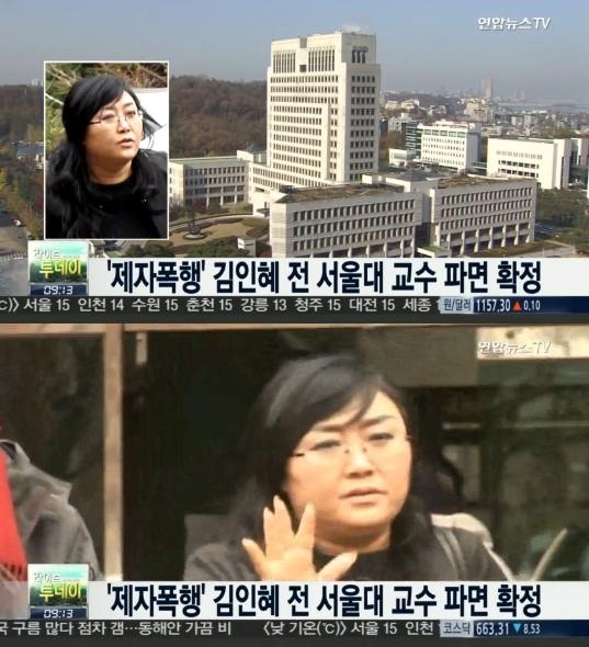 """'제자 폭행' 김인혜 파면, 과거 해명 재조명…""""도제식 교육 방식 때문"""""""