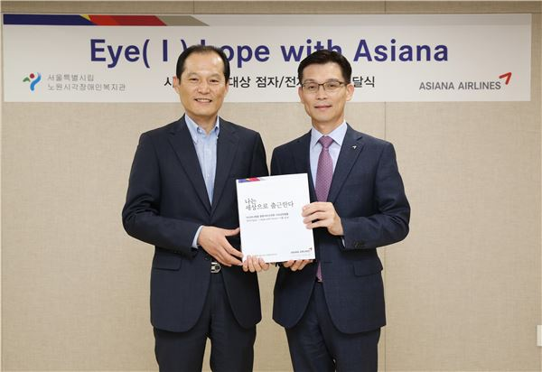 아시아나항공, 시각장애인용 점자·전자도서 제작·기증