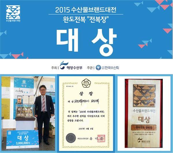완도전복(주), 수산물브랜드대전서 '청해진미 전복장'으로 대상 영예