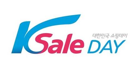 산업부, K-Sale Day 지원 나선다…협력 양해각서 체결