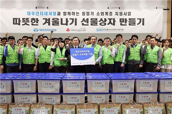 대우인터내셔널, '따뜻한 겨울나기' 봉사활동 실시