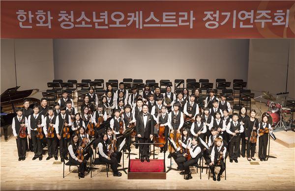 '한화 청소년오케스트라' 2년 연속 정기연주회 개최
