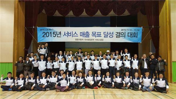 쌍용차, '서비스 목표 달성 결의대회' 개최