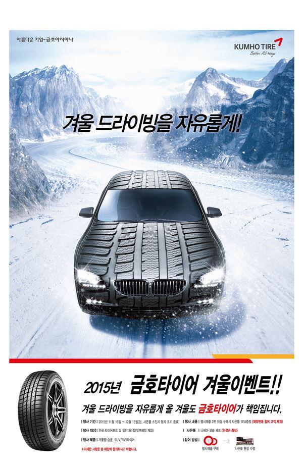 금호타이어, 안전 위해 '타이어' 월동준비