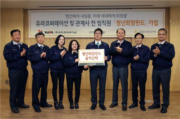 국민銀, 유라코퍼레이션 임직원 청년희망펀드 가입