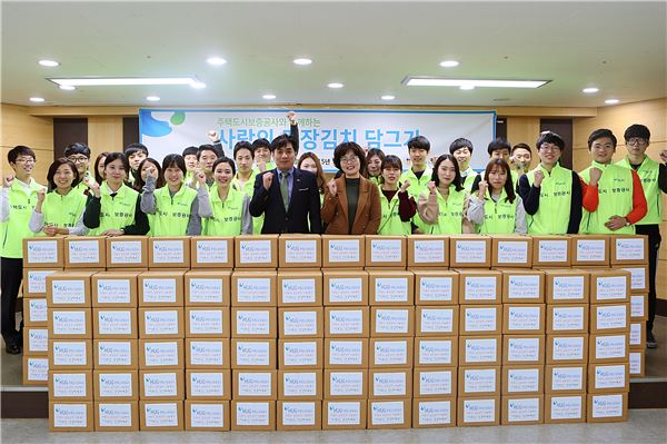 HUG, 사랑의 김장김치 봉사활동 진행
