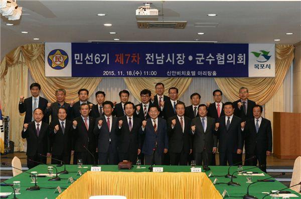 전남시장군수협의회, 18일 목포서 개최
