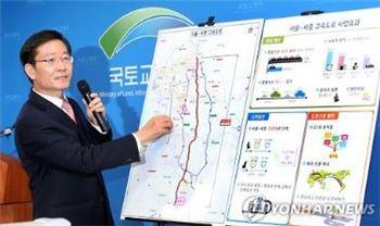 서울~세종 고속도로 2025년 완공…6조7000억 투입