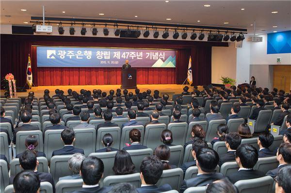 광주銀, 창립 제47주년 기념식 개최