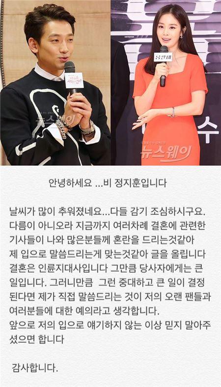 """가수 비, 김태희와의 결혼설 직접 입장 밝혀…""""직접 말하지 않으면 믿지 말길"""""""