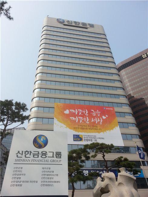 신한은행, 사상 첫 '비대면 실명확인' 신세계 연다