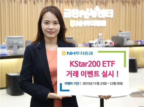 NH투자증권, KB자산운용과 'KStar200 ETF 거래 이벤트' 실시