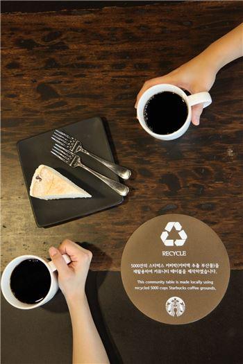 스타벅스, 국내 최초 커피 찌꺼기 재활용 매장 소개