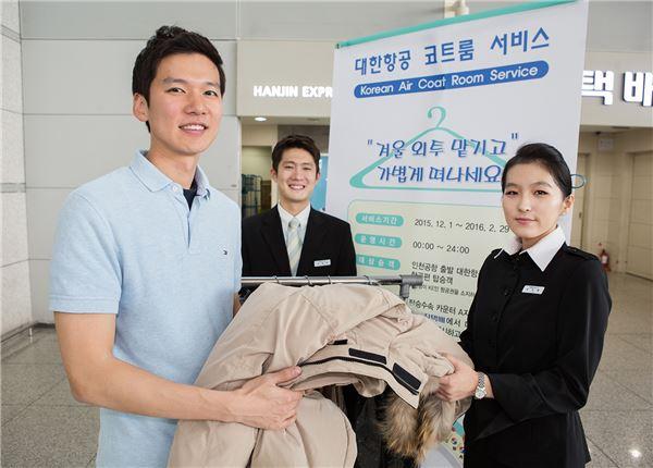 대한항공·아시아나항공, '코트 보관' 서비스 시행