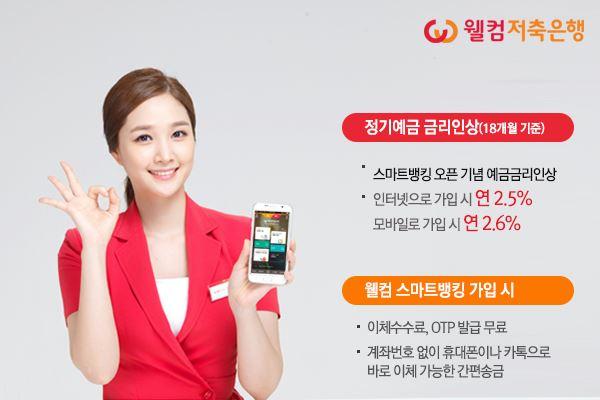 웰컴저축銀, 'M-정기예금' 출시