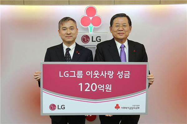 LG그룹, 연말 이웃돕기 성금 120억원 기부