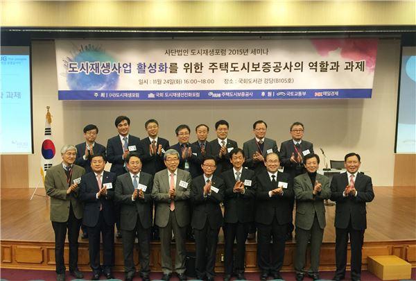 HUG, 도시재생사업 활성화 공동 세미나 개최