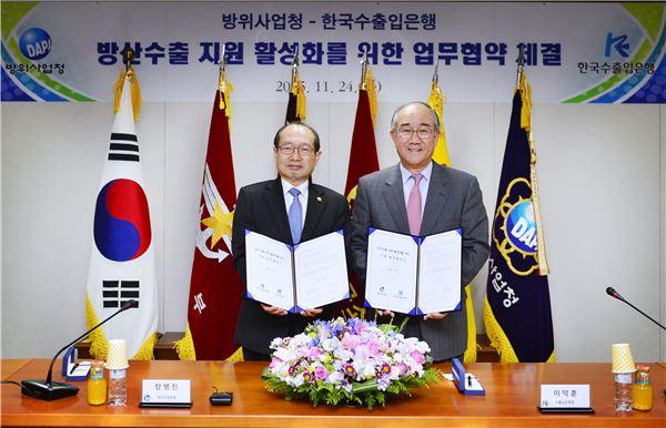 수출입은행, 방사청과 방산수출 상호 협력 MOU 체결