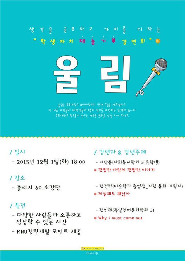 목포대, 학생 재능기부 공연 '울림' 개최