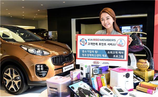 기아차 '레드 포인트'로 창조경제 상품 구매