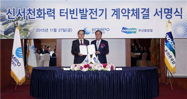 두산중공업, 한국중부발전과 신서천화력 터빈·발전기 공급 계약식