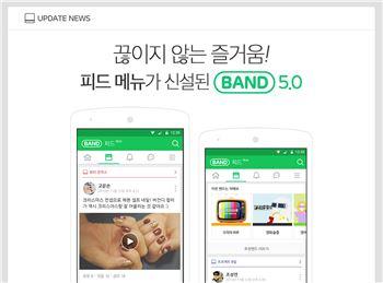캠프모바일 '밴드' 5.0 업데이트…피드 기능 도입