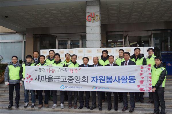 새마을금고중앙회, 김장나누기 봉사활동 시행