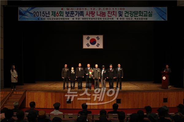 진도군, '보훈가족 사랑 나눔' 잔치 개최
