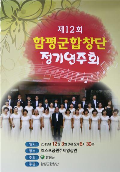 함평군합창단 3일 함평엑스포공원서 정기연주회 개최