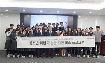 넷마블-서울관악고용노동지청, 청년고용지원 MOU 체결