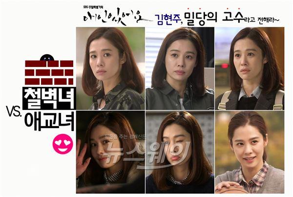 김현주, 사건 배후 밝히나… '애인있어요' 시청자 들었다 놨다