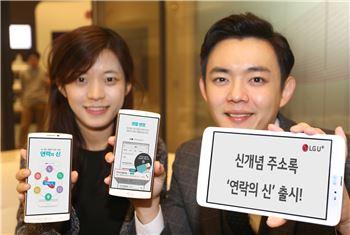LGU+, 검색없이 번호 찾는 주소록 앱 '연락의 신' 출시