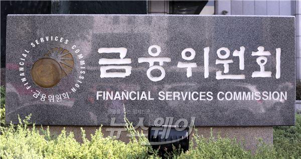 금융위, 금융사 겸영 및 사전 신고제 폐지 '영업행위 규제 완화'
