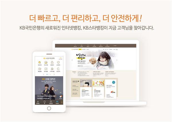 KB국민은행, 인터넷·KB스타 뱅킹 개편 '온라인 금융 강화'