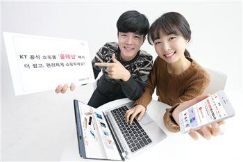 KT, 온라인 쇼핑몰 '올레샵' 디자인 대폭 개편
