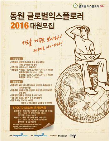 '2016 동원 글로벌 익스플로러' 대원 모집