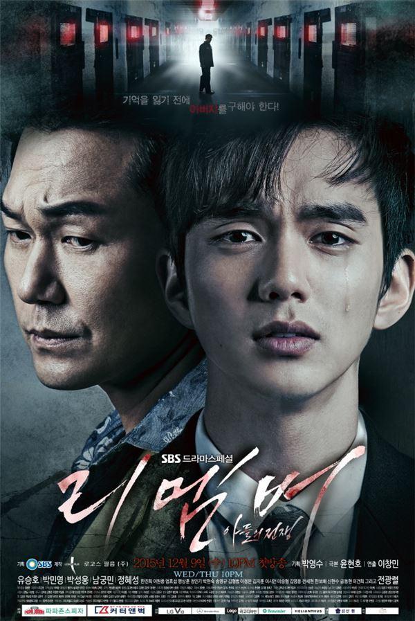 2015 드라마, 검사·변호사·형사 대세… 정의구현 대리만족