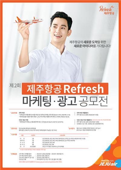 제주항공, 제2회 리프레시 마케팅·광고 공모전 개최