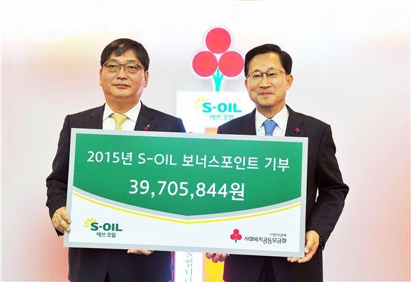 에쓰오일, 고객과 모은 '주유포인트 기부금' 전달